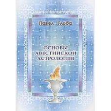 Основы авестийской астрологии.