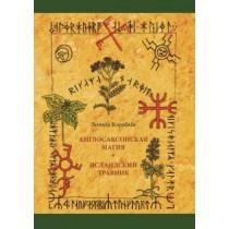 Англосаксонская магия. Исландский травник