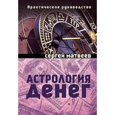 Астрология денег (Амрита)