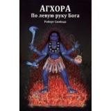 Агхора. По левую руку Бога