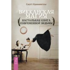 Викканская магия. Настольная книга современной ведьмы