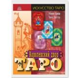 Королевский двор Таро
