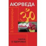 Аюрведа. Наука о здоровье. 6-е изд.