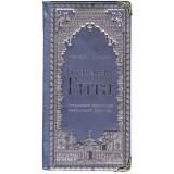 Бхагавад Гита (подарочная мини-книга на цветной бумаге 3-е изд. с металлическими уголками)