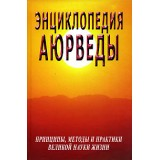 Энциклопедия аюрведы 2012 (принципы, методы и практики великой науки жизни)