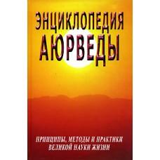 Энциклопедия аюрведы (принципы, методы и практики великой науки жизни)