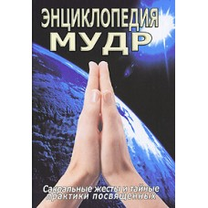 Энциклопедия мудр. Сакральные жесты и тайные практики посвященных