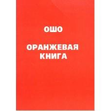 Ошо.Оранжевая книга.