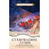 Становление души, или Парадоксальная философия. Т.1. 4-е изд.