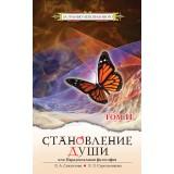 Становление души, или Парадоксальная философия. Т.2. 4-е изд.