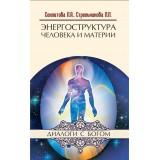 Энергоструктура человека и материи. 10-е изд.