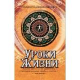 Уроки жизни. 6-е изд.