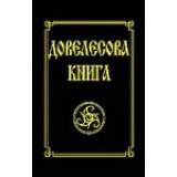 Довелесова книга. 6-е изд. Древнейшие сказания Руси