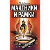 Маятники и рамки. 7-8 изд. Практическое руководство.