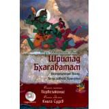 Шримад Бхагаватам. Кн.6-7. (2-е изд.) + CD. Первозаконие. Книга судеб.
