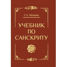Учебник по санскриту. 2-е изд., перераб. и доп.