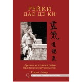 Рейки Дао Дэ Ки. 3-е изд. Древние источники рейки. Практическое руководство