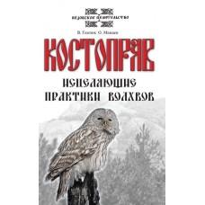 Костоправ. 5-е изд. Исцеляющие практики волхвов