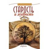 Старость и мудрость. Радость. Здоровье. Счастье. 6-е изд.