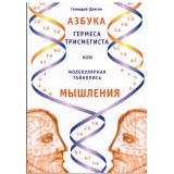 Азбука Гермеса Трисмегиста или молекулярная тайнопись мышления. 2-е изд.
