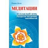 Медитации на каждый день. Раскрытие внутренних способностей 5-е изд.