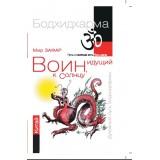Воин, идущий к солнцу. 2-е изд. Китай. Реки и горы Бодхидхармы.Кн. II. «Горы Дзэн»