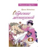 Обучение женщиной (Амрита-Русь)
