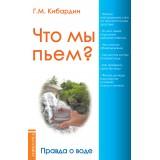 Что мы пьём? Правда о воде. 5-е изд.