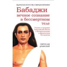 Бабаджи — вечное сознание в бессмертном теле. Учение и практика Гималайских йогов о Богореализации