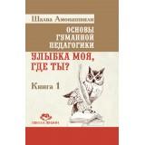 Основы гуманной педагогики. Кн. 1. 2-е изд. Улыбка моя, где ты?