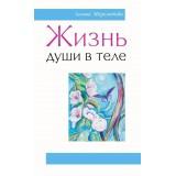 Жизнь души в теле. 2-е изд.