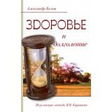 Здоровье и долголетие. 2-е изд. Исцеляющие методы В.В. Караваева