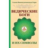 Ведические боги и их символы. 4-е изд.