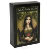 КАРТЫ. Таро вампиров