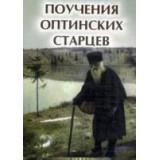 Поучения Оптинских старцев. Изд. 4-е