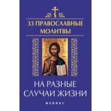 33 православные молитвы на разные случаи жизни дп
