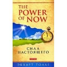 Power of Now. Сила Настоящего