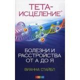 Тета-исцеление: Болезни и расстройства от А до Я