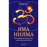 Яма и Нияма: Исследование этических основ практики йоги