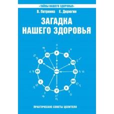 Загадка нашего здоровья. Кн. 6. 3-е изд. Биоэнергетика человека – космическая и земная