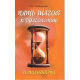 5 шагов к долголетию и молодости. 3-е изд.