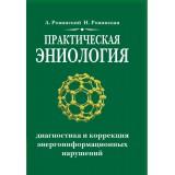 Практическая эниология. Диагностика и коррекция энергоинформационных нарушений. 2-е изд.