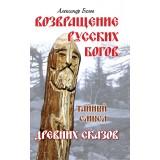 Возвращение русских богов. 3-е изд. Тайный смысл древних сказов
