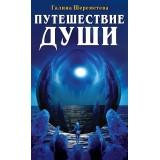 Путешествие души. 3-е изд.
