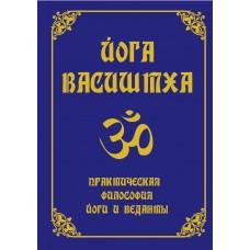 Йога Васиштха.  4-е изд. Практическая философия йоги и веданты