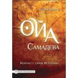Ойа Самадева. Контакт с силой Источника. 2-е изд.