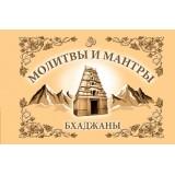 Молитвы и мантры. Баджаны. 3-е изд.