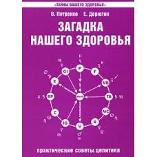Загадка нашего здоровья. Кн. 4. 2-е изд. Практические советы целителя