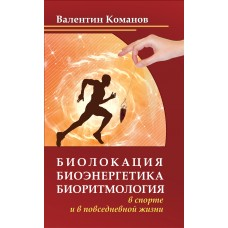 Биолокация, биоэнергетика, биоритмология в спорте и в повседневной жизни