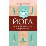 Йога - путь к физическому совершенству. 2-е изд.